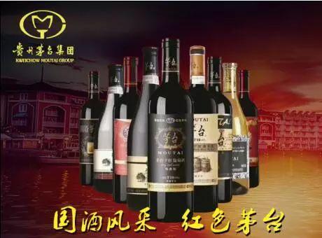 茅台葡萄酒――国酿系列南通总代理 电话:13861906882 南通开发区常青路