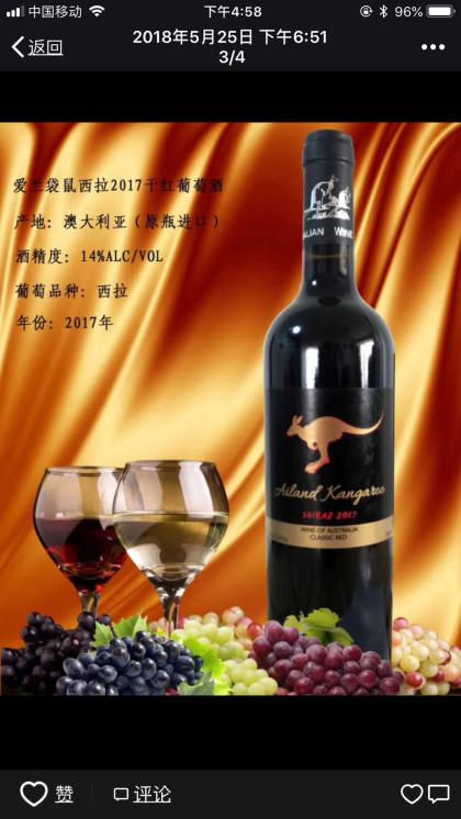 澳洲红酒直供!欢迎联系订购!