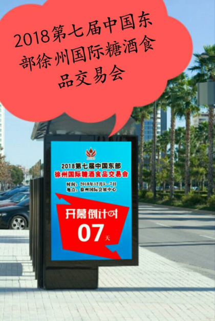 新食尚  新徐州  新商机 江苏国博·2018第7届中国东部(徐州)糖酒食品交易