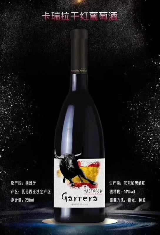 西班牙干红葡萄酒面向全国招商 咨询电话:18162080920