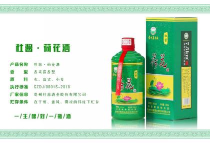 荷花酒——香柔酱香,厂家直销,欢迎了解,免费领取品鉴酒
