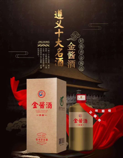贵州十大名酒遵义十大名酒全面招商