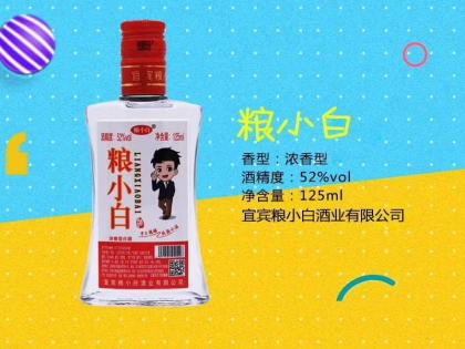 四川宜宾粮小白酒业有限公司