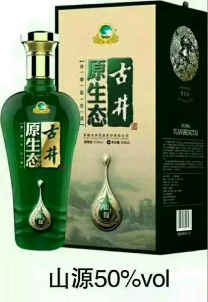 古井原生态酒招商